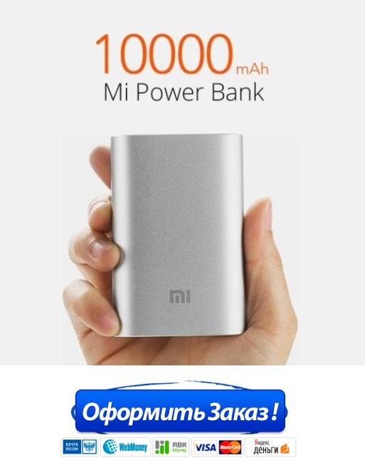 xiaomi power bank 2 pro отличия