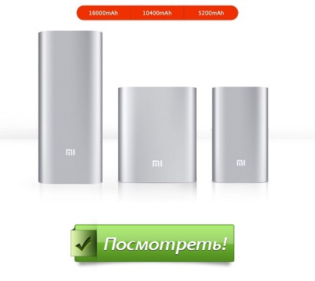 мощный power bank