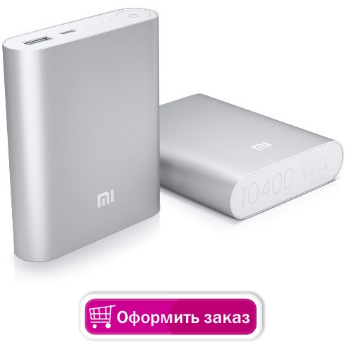 xiaomi power bank pro купить