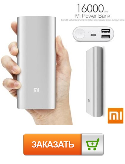 xiaomi mi power bank 2 устройство