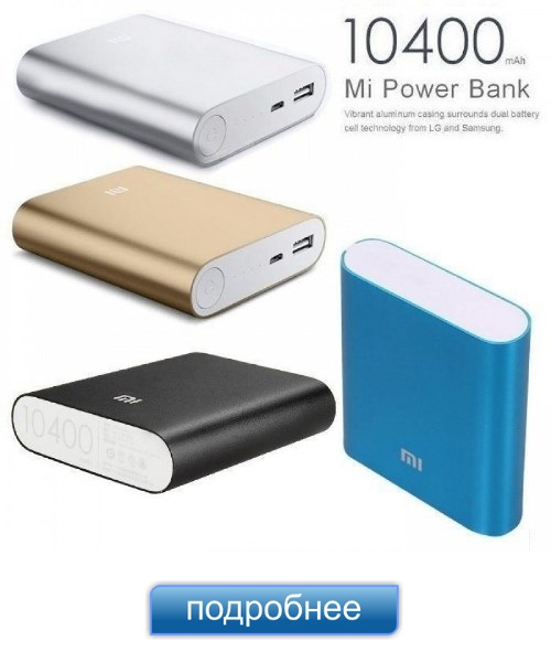 xiaomi mi power bank 20000 mah обзор